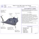 Защита заднего бампера алюминиевая Nissan X-Trail T31 (Ниссан Икс-Трейл T31)
