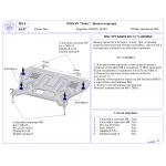 Защита поддона картера алюминиевая Nissan Juke (защита двигателя) (Ниссан Жук F15 (2011-)